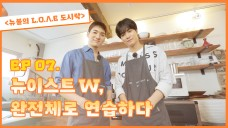 <뉴블의 L.O.Λ.E 도시락>EP7.뉴이스트 W, 완전체로 연습하다/ EP7.Practice in Perfect form - NU'EST W's Boxed Meal