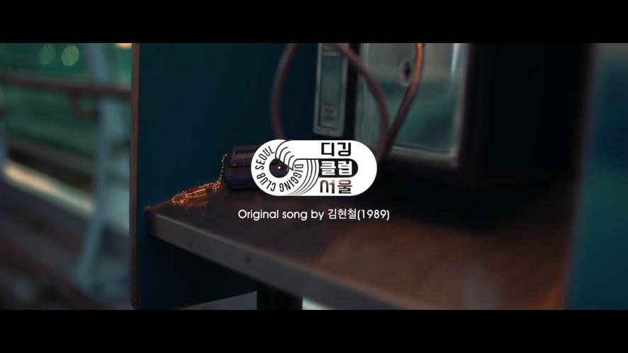 죠지-오랜만에(디깅클럽서울ver.) MV teaser