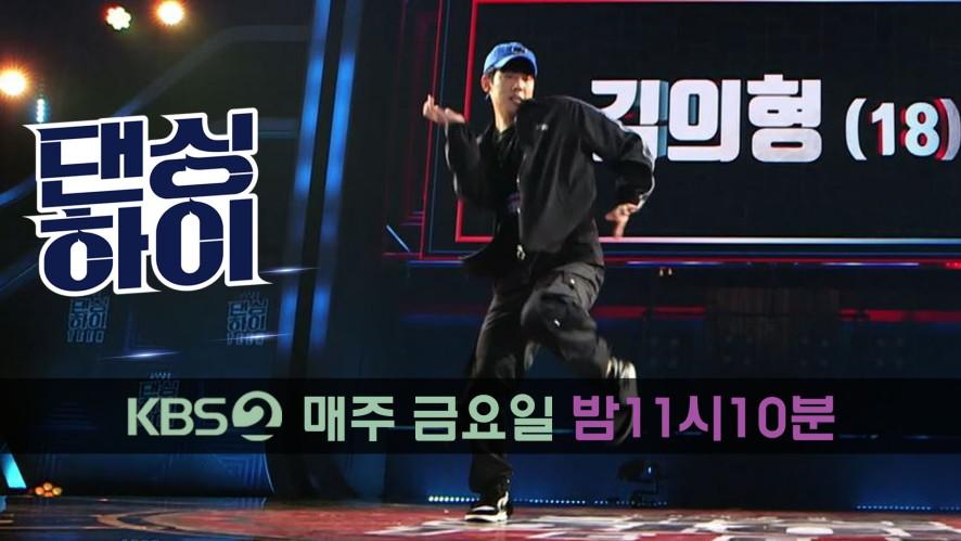 [댄싱하이 무편집 풀영상] 김의형 (18, 남, 힙합) / Dancinghigh @KBS2 Fri 11:10 PM