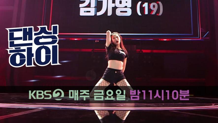 [댄싱하이 무편집 풀영상] 김가영 (19, 여, 얼반) / Dancinghigh @KBS2 Fri 11:10 PM