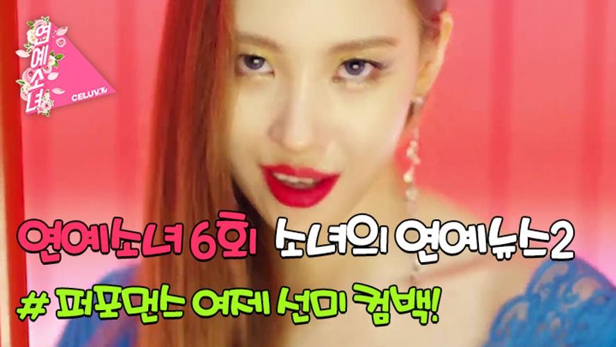 [셀럽티비/연예소녀] [연예소녀] EP6. 소녀의 연예뉴스2 - 퍼포먼스 여제 선미 컴백! (ENG SUB)