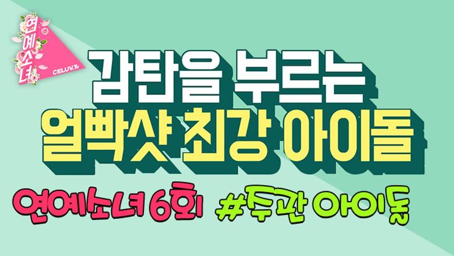 [셀럽티비/연예소녀] EP6. 주관아이돌 - 감탄을 부르는 얼빡샷 최강 아이돌 (ENG SUB)