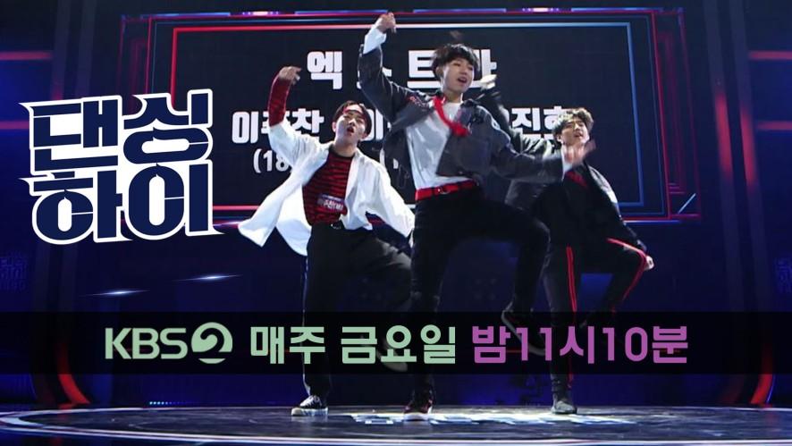 [댄싱하이 무편집 풀영상] 엑스트라 / Dancinghigh @KBS2 Fri 11:10 PM