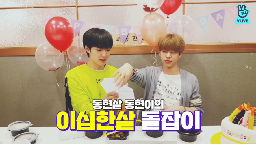 [MXM] 동현날 동현살 동현이의 이십한 살 돌잡이💖 (DongHyun's 21st birthday party!)