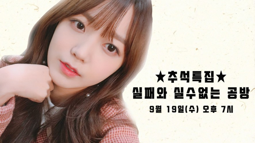 ☆김소희☆ '추석특집' 퀵소희의 실패와 실수없는 공방