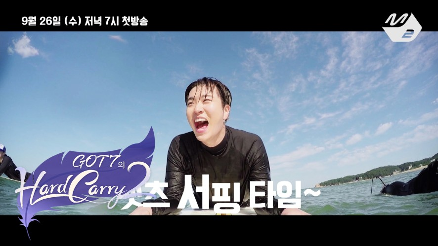 [GOT7의 하드캐리2(GOT7's Hard Carry2)] Highlight Teaser