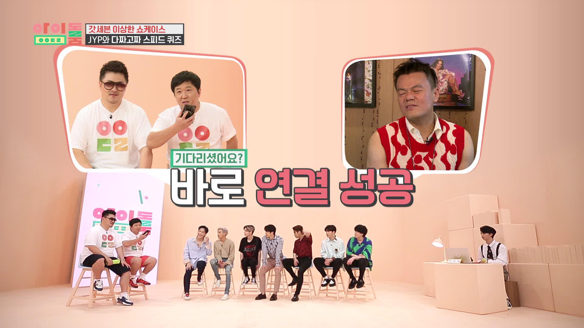 아이돌룸(IDOL ROOM) 20회 - JYP와 다짜고짜 스피드 퀴즈 도전! (신곡 소개하기 힘들다..)