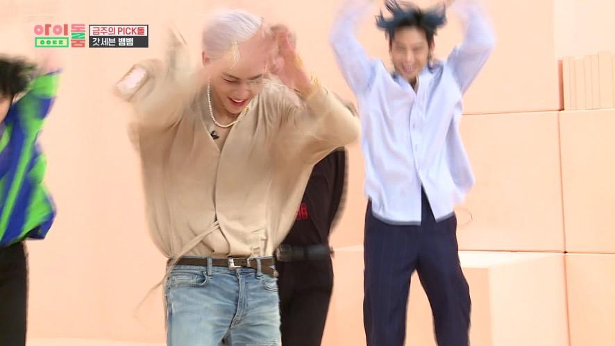 아이돌룸(IDOL ROOM) 20회 밤밤이CAM - '하드캐리해' 강풍기 댄스 BamBam CAM - Power fan dance