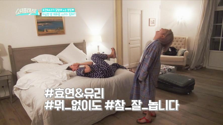 [소녀포레스트ㅣGIRLS FOR REST] EP37. 야심한 밤 휘파람 소리의 정체?