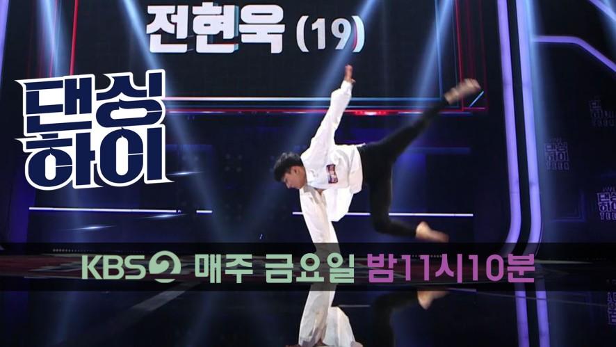 [댄싱하이 무편집 풀영상] 전현욱(19, 남, 재즈) / Dancinghigh @KBS2 Fri 11:10 PM