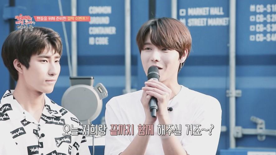[ONEUS(원어스) & ONEWE(원위)] '매점오빠는 영업 중' 8화 - 팬들을 위한 깜짝 이벤트!