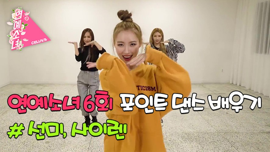 [셀럽티비/연예소녀] EP6. 포인트 댄스 배우기 - 선미, 사이렌 (ENG SUB)