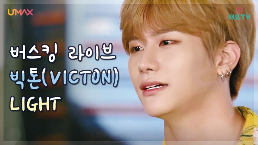 [빅톤(VICTON)] 빅톤의 감미로운 목소리! 너의 곁에 환한 빛이 될게~ LIGHT ♬ @버스킹다이어리