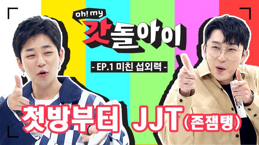 [Oh! My 갓돌아이 | EP01] 갓돌아이의 미친 섭외력 클라쓰.. (ft.게스트 정말 미~♬침.) [ENG SUB]