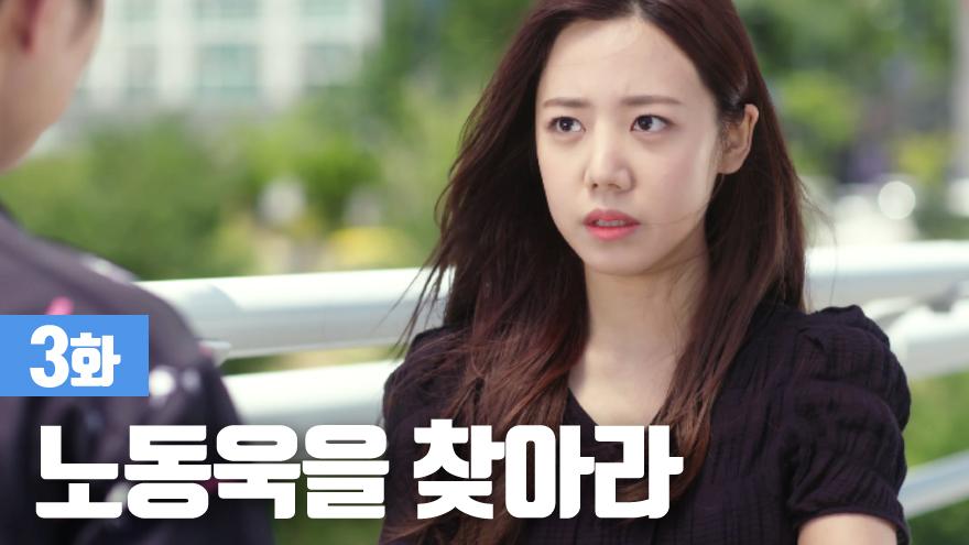 악동탐정스 시즌2 3화 <어린왕자 댓글사건 Ⅲ>