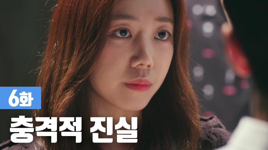 악동탐정스 시즌2 6화 <어린왕자 댓글사건 Ⅵ>