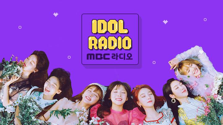 MBC 'IDOL RADIO' ep#7. 상암세계불꽃축제 with 오마이걸