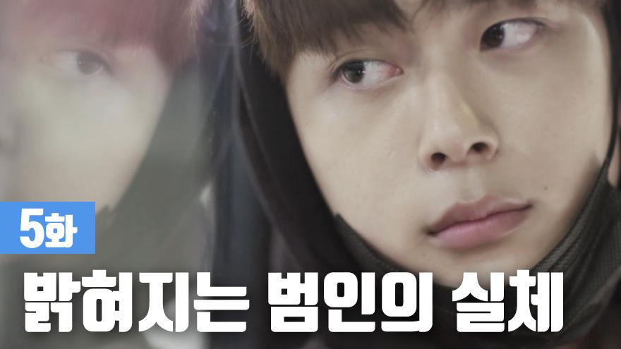 악동탐정스 시즌2 5화 <어린왕자 댓글사건 Ⅴ>