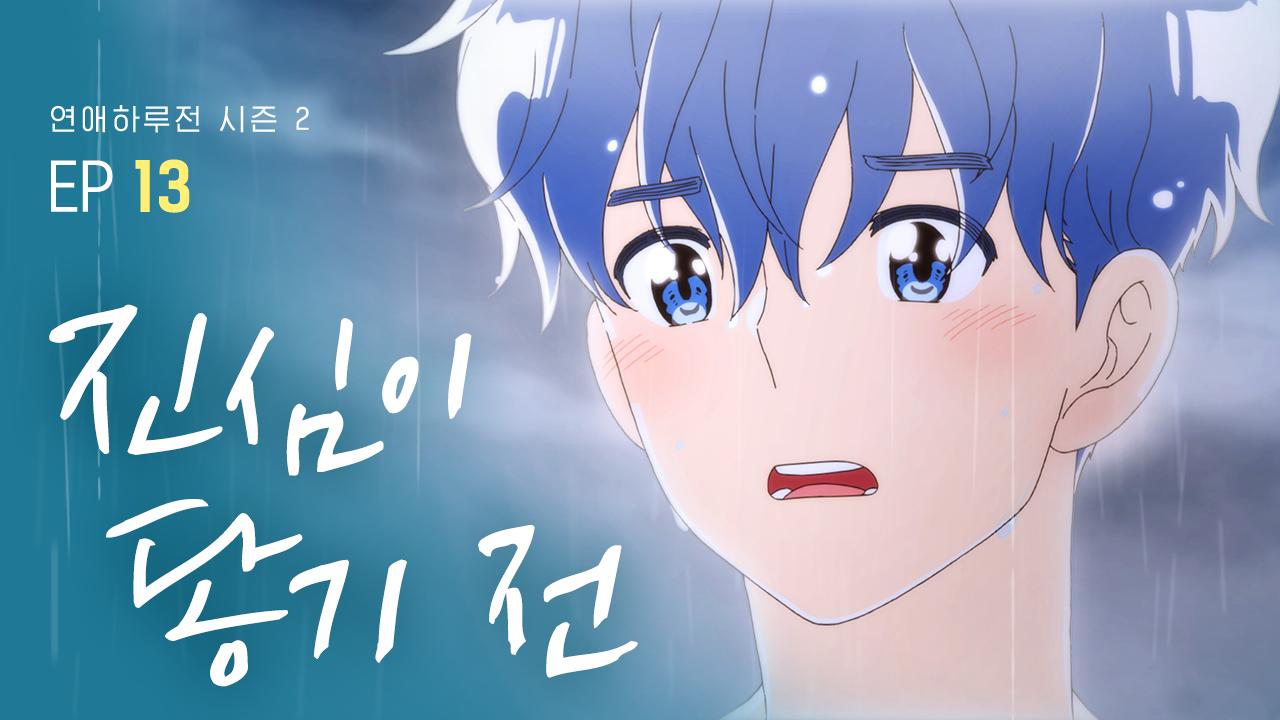 [연애하루전 시즌2] EP.13  진심이 닿기 전 Before Our Hearts Meet
