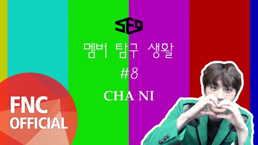 SF9 – 멤버 탐구생활 #8 찬희