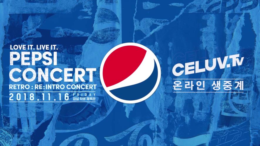 [셀럽티비] 2018 펩시 콘서트 라이브 중계 예고 (11월 16일)