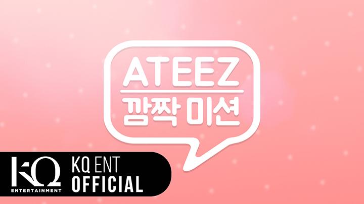 ATEEZ(에이티즈) 널 위해 준비했어! 깜짝 미션 feat. 오그을오그을