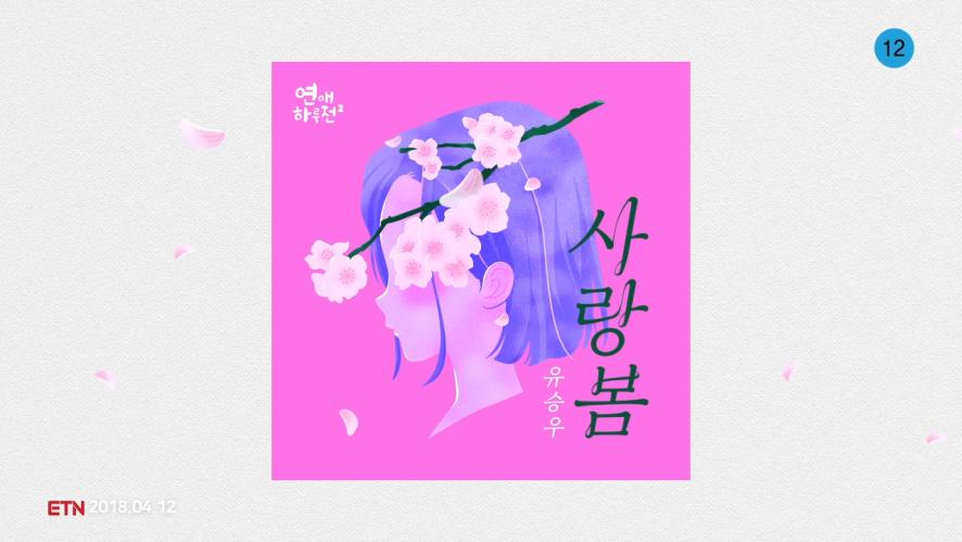 [연애하루전(A Day Before Us) OST] 유승우 (YU SEUNGWOO) - 사랑봄 (Love Spring)