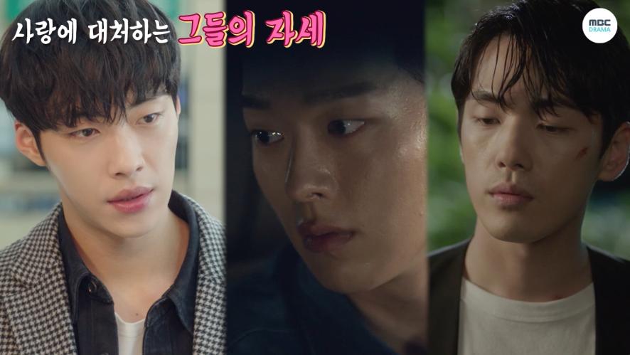 [MBC드라마 특집] 사랑에 대처하는 그들의 자세