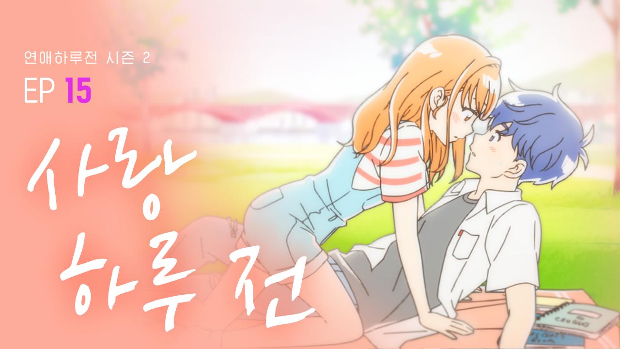 [연애하루전 시즌2] EP.15 사랑 하루 전 One Day Before Love