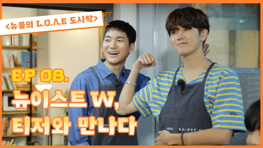 <뉴블의 L.O.Λ.E 도시락>EP8.뉴이스트 W, 티저와 만나다/ EP8.Meet Teaser - NU'EST W's Boxed Meal