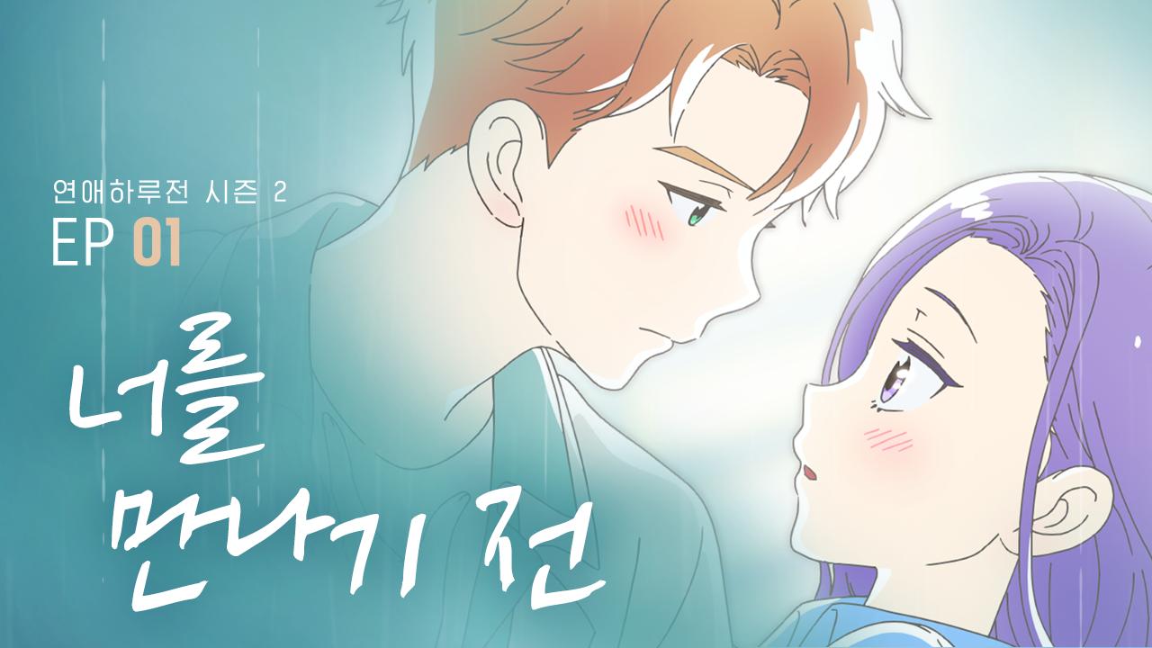 [연애하루전 시즌2] EP.01 너를 만나기 전 Before I Go To See You