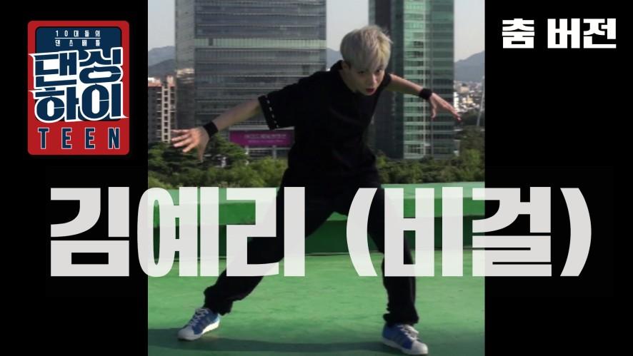 [댄싱하우 춤 ver.] 댄.하. 유일한 비걸 리아킴팀 김예리의 춤 따라하기! / Dancinghigh @KBS2 Fri 11:10 PM
