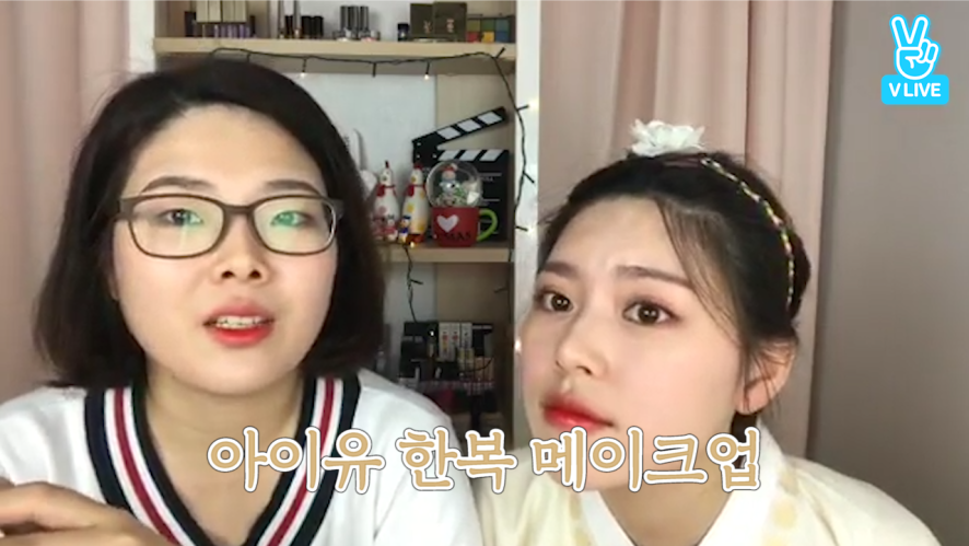 [V PICK! HOW TO in V] 아이유 한복 메이크업 (HOW TO DO IU's handbook make-up)