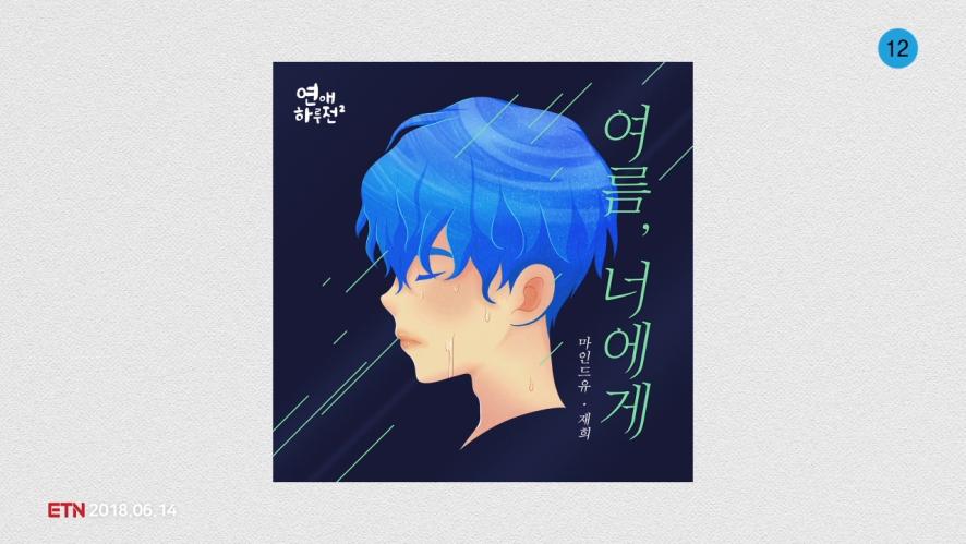 [연애하루전(A Day Before Us) OST] 마인드유 (MIND U) 재희 (JAEHEE) - 여름 너에게 (Dear Summer)