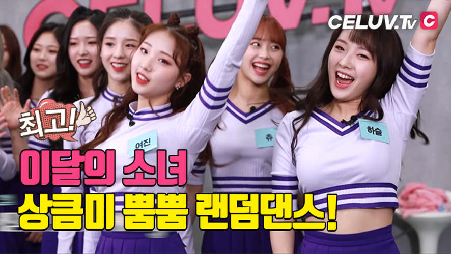 [셀럽티비/아임셀럽] 이달의 소녀, 열맞춰 랜덤댄스 하이라이트!