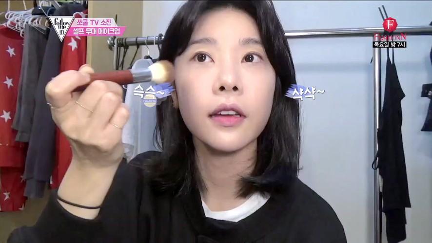 샵 메이크업 안 부럽다! 혼자서도 잘하는 소진의 음영 메이크업♡ [팔로우미10]