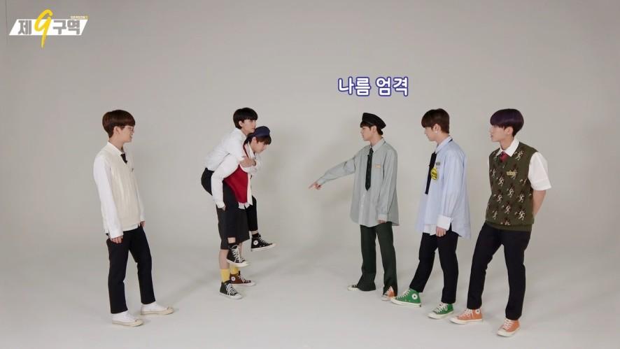 "[Stray Kids: 제 9구역 시즌3 (The 9th Season 3)] EP.01 ""JYP고 스키즈반 학생들이 다시 뭉쳤다! 이 구역의 반장은 누구?!"""
