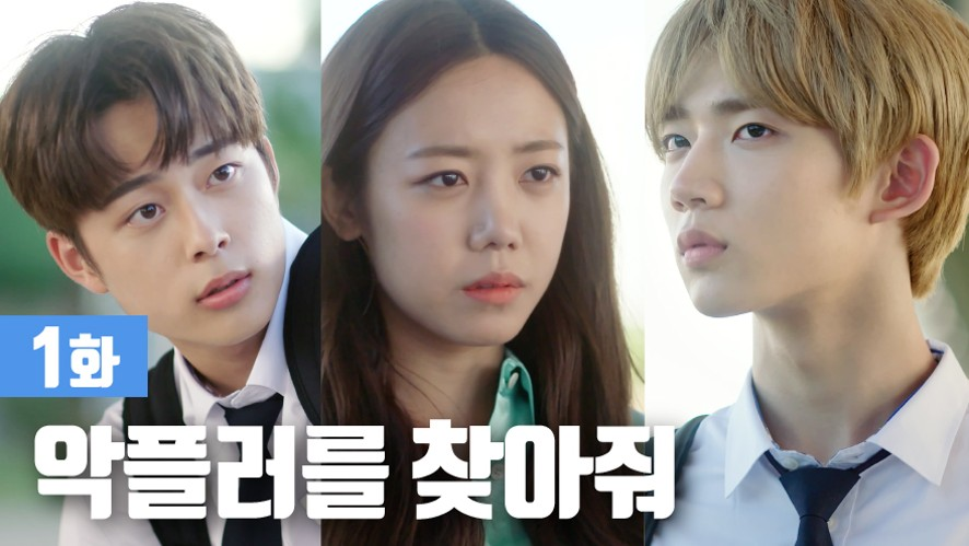 악동탐정스 시즌2 1화 <어린왕자 댓글사건 Ⅰ>