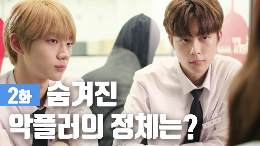 악동탐정스 시즌2 2화 <어린왕자 댓글사건 Ⅱ>