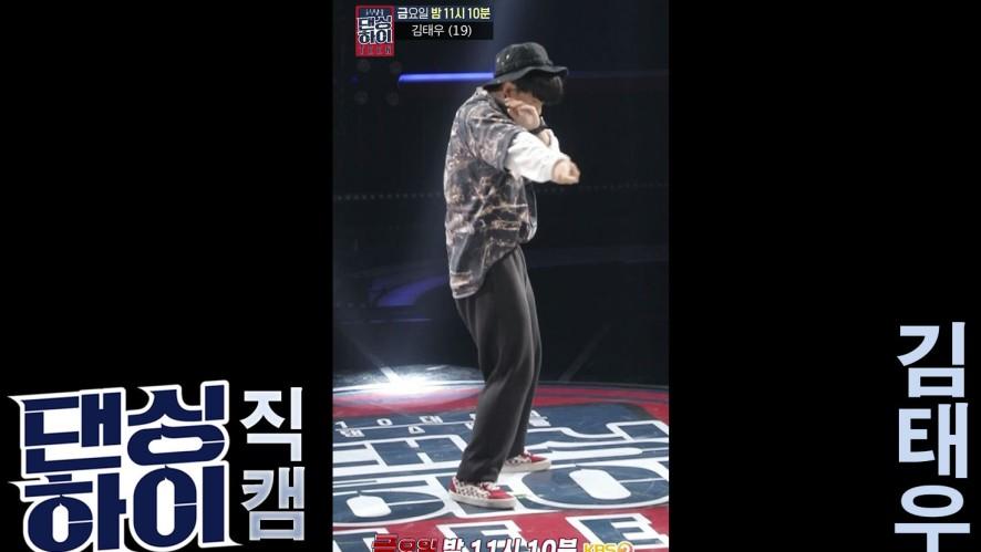 [무편집/단독 직캠] 리아킴팀 김태우무대 <댄싱하이> / DancingHigh @KBS2 Fri 11:10 PM
