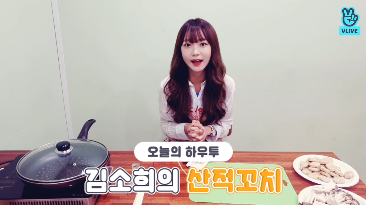 [V PICK! HOW TO in V] 김소희의 산적꼬치🍢 (HOW TO COOK KIM SO HEE's Korean Brochette)