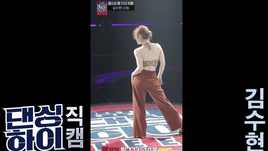 [무편집/단독 직캠] 이기광팀 김수현무대 <댄싱하이> / DancingHigh @KBS2 Fri 11:10 PM