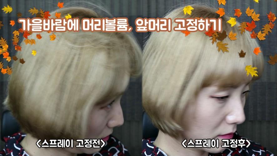 [1분팁] 머리볼륨, 앞머리 고정하기 Voluminous Hair, keeping the bangs fixed
