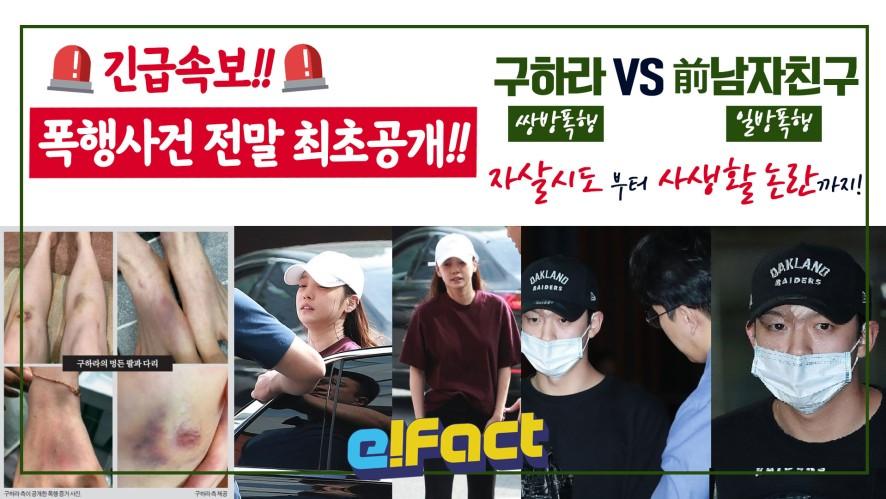 구하라 VS 前 남자친구 자살시도부터 사생활 논란까지! 폭행사건 전말 최초공개!