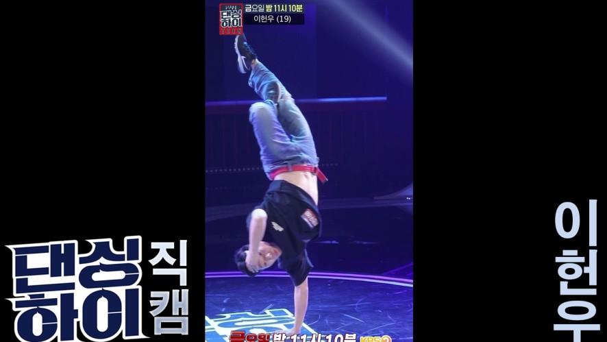 [무편집/단독 직캠] 호야팀 이헌우무대 <댄싱하이> / DancingHigh @KBS2 Fri 11:10 PM