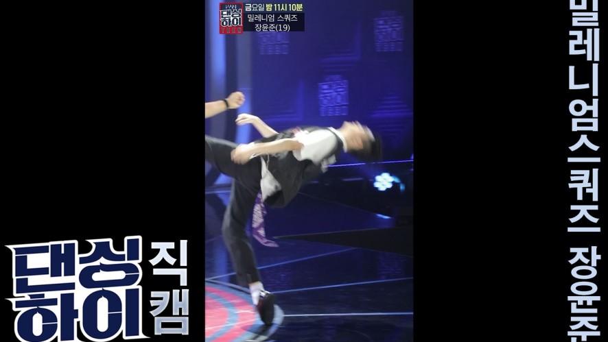 [무편집/단독 직캠] 호야팀 장윤준무대 <댄싱하이> / DancingHigh @KBS2 Fri 11:10 PM