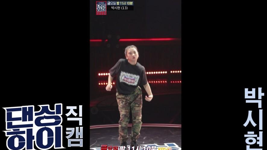 [무편집/단독 직캠] 저스트절크팀 박시현무대 <댄싱하이> / DancingHigh @KBS2 Fri 11:10 PM