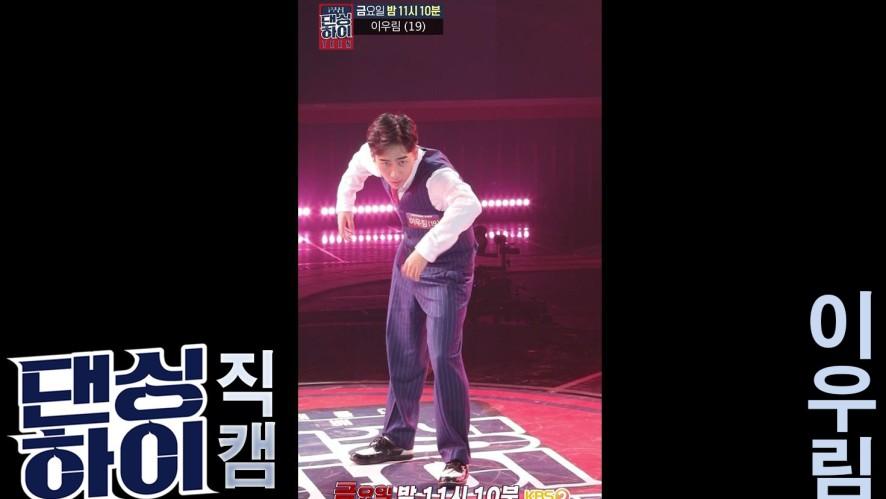 [무편집/단독 직캠] 이기광팀 이우림무대 <댄싱하이> / DancingHigh @KBS2 Fri 11:10 PM