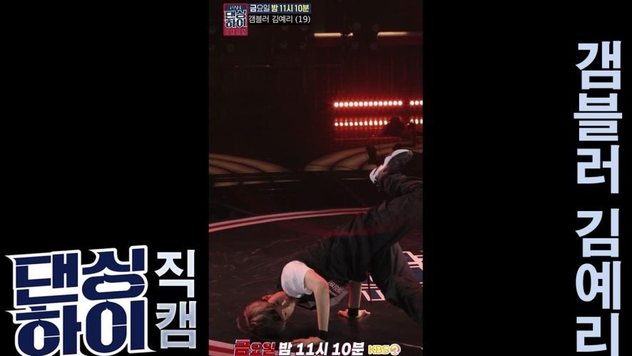 [무편집/단독 직캠] 리아킴팀 김예리무대 <댄싱하이> / DancingHigh @KBS2 Fri 11:10 PM