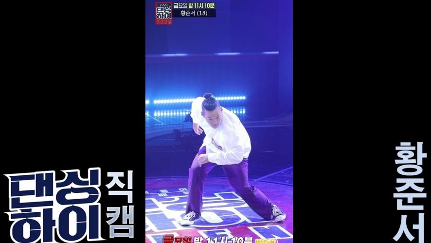 [무편집/단독 직캠] 저스트절크팀 황준서무대 <댄싱하이> / DancingHigh @KBS2 Fri 11:10 PM